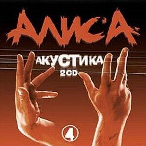 Алиса акустика часть 4 2002