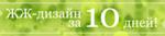 ЖЖ-дизайн за 10 дней!