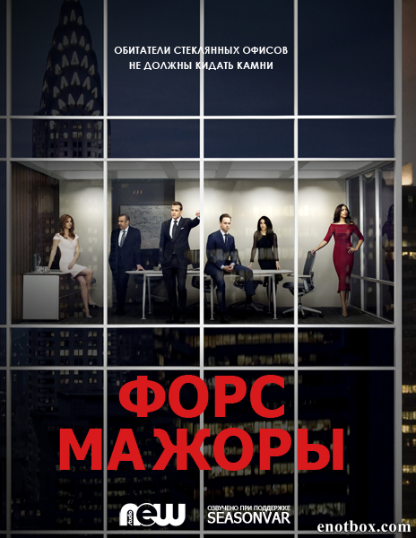 Форс-мажоры / Костюмы в законе / Suits - Полный 5 сезон [2015, WEB-DLRip | WEB-DL 1080p] (NewStudio)