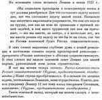 Отчетный доклад о работе Правительства VII Съезду Советов СССР. 28 января 1935 г..jpg