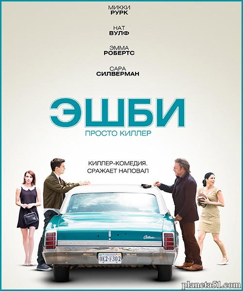 Эшби / Ashby (2015/WEB-DL/WEB-DLRip)