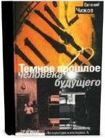 Книга Евгений Чижов - Темное прошлое человека будущего (Аудиокнига)
