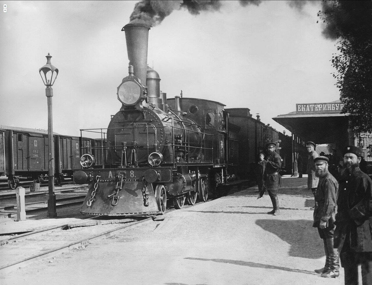 Прибытие поезда на станцию Екатеринбург