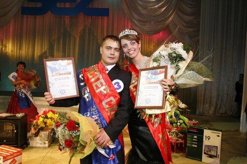 Победители конкурса Мисс и Мистер СХК в 2008 году