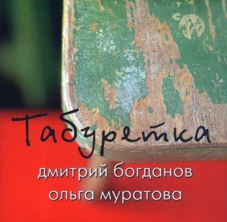 (Авторская песня) Дмитрий Богданов, Ольга Муратова - Табуретка (песни на стихи Дмитрия Сухарева) - 2003, APE (tracks), lossless
