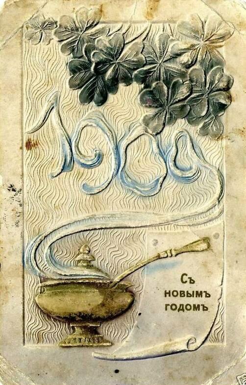 С новым 1917 годом открытка