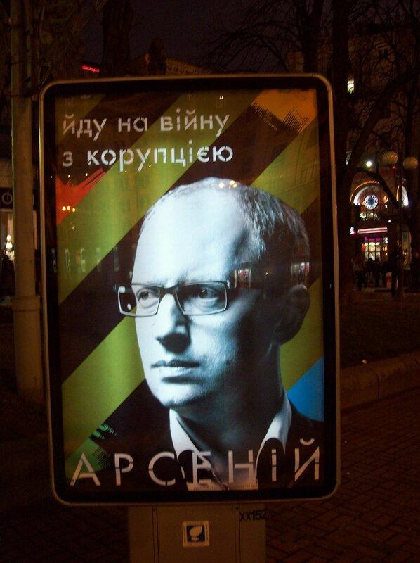 Агитация Арсения Яценюка