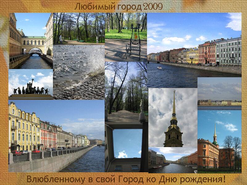 Коллаж о Санкт-Петербурге