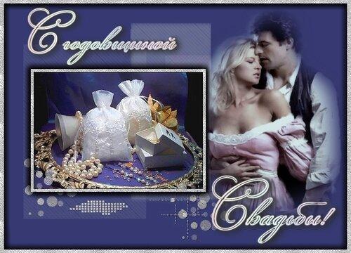 1 год свадьбы открытки: