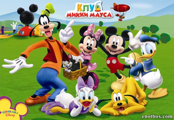 Клуб Микки Мауса (Сезон 1-3, Серии 93 из 104) / Mickey Mouse Clubhouse (2006-2010/DVDRip/SATRip)