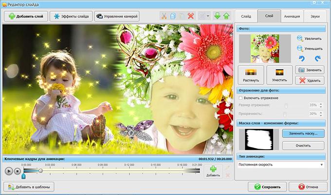 скриншот работа с программой создание презентации слайд-шоу