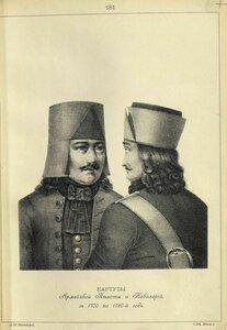 181. КАРТУЗЫ Армейской Пехоты и Кавалерии, с 1700 по 1720 год