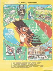 Детский журнал Костёр сентябрь 1988.