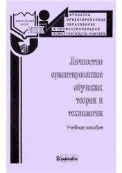 Книга Личностно-ориентированное обучение: теории и технологии