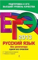 Книга ЕГЭ 2013, Русский язык без репетитора, Сдаем без проблем, Голуб И.Б., 2012