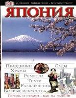 Аудиокнига Путеводитель Япония