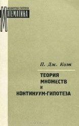 Книга теория множеств, континуум-гипотеза