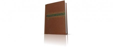 Книга «Античная мифология в ее историческом развитии» (1957), А.Ф. Лосев. Профессор рассказывает об античной мифологии, ее развитии и