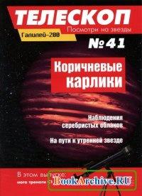 Журнал Телескоп. Посмотри на звезды №41 (июнь 2015)