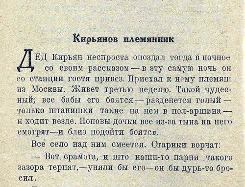Богданов Н. В. - Партия свободых ребят (илл. Ганф Ю.) - 1925 17.jpg