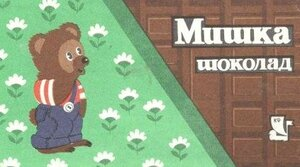 шоколад Мишка