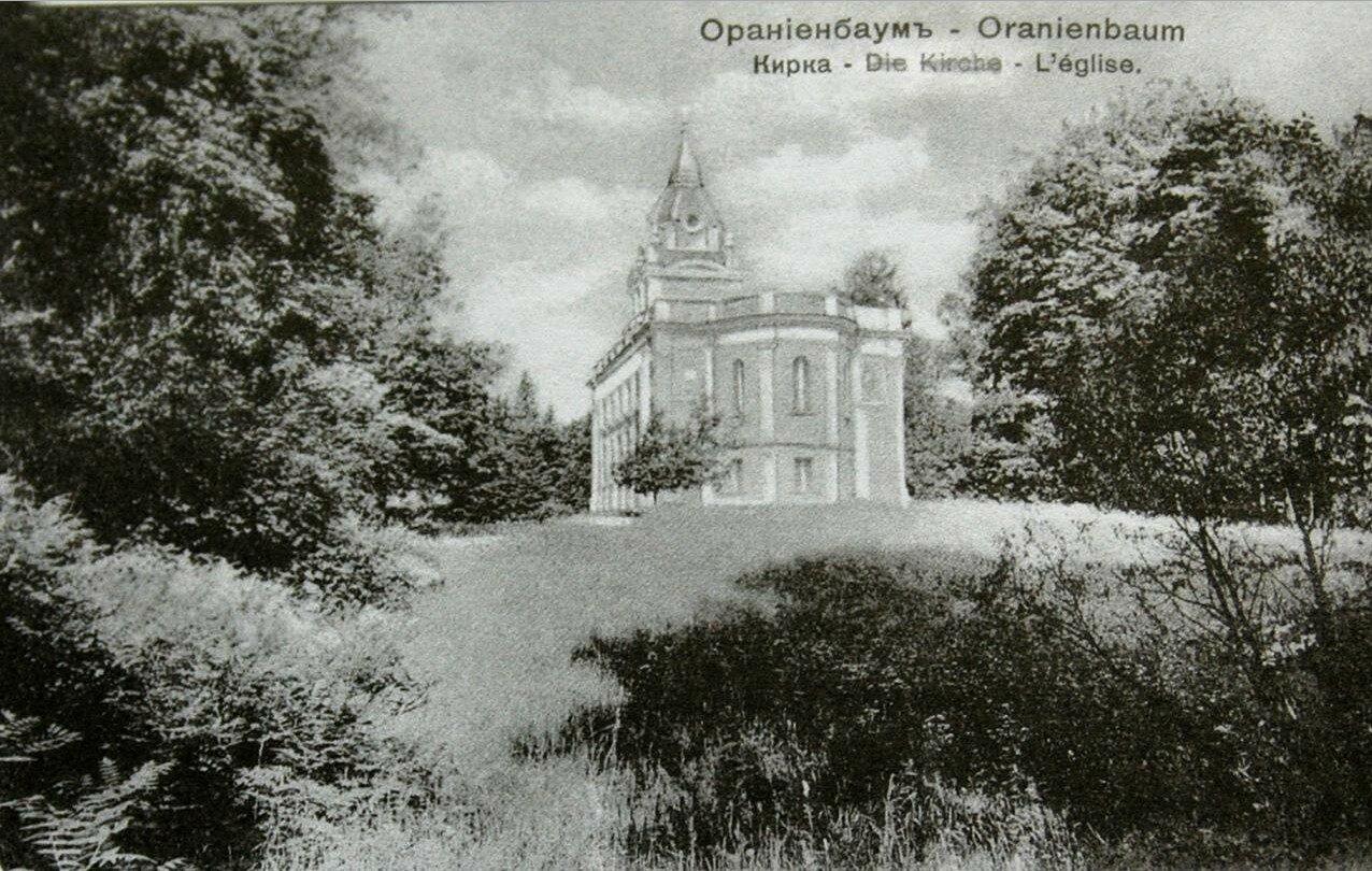 Ораниенбаум в открытках, картинки стихами