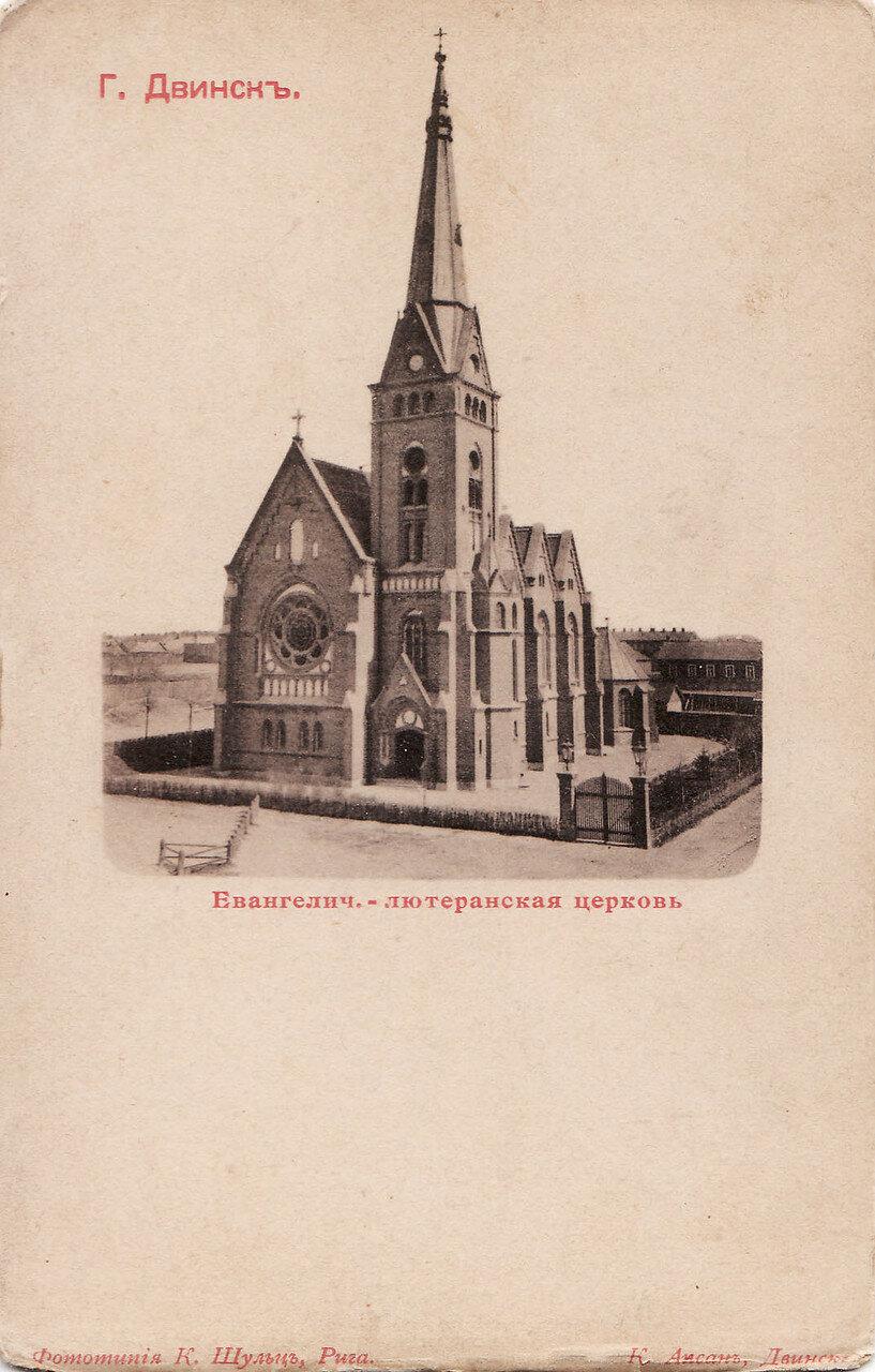 Евангелическая лютеранская церковь