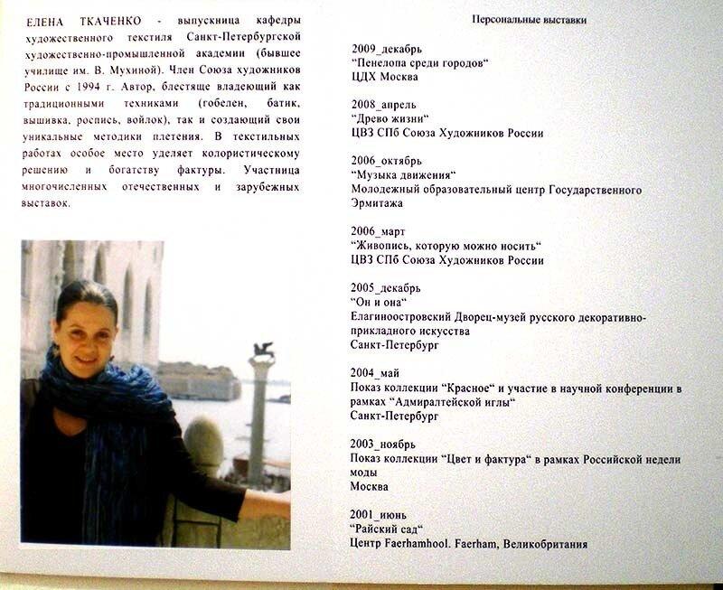 текстиль Елены Ткаченко