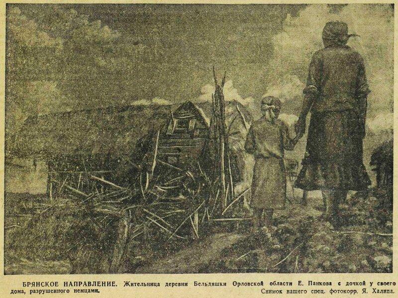 «Красная звезда», 21 августа 1943 года, идеология фашизма, издевательства фашистов над мирным населением
