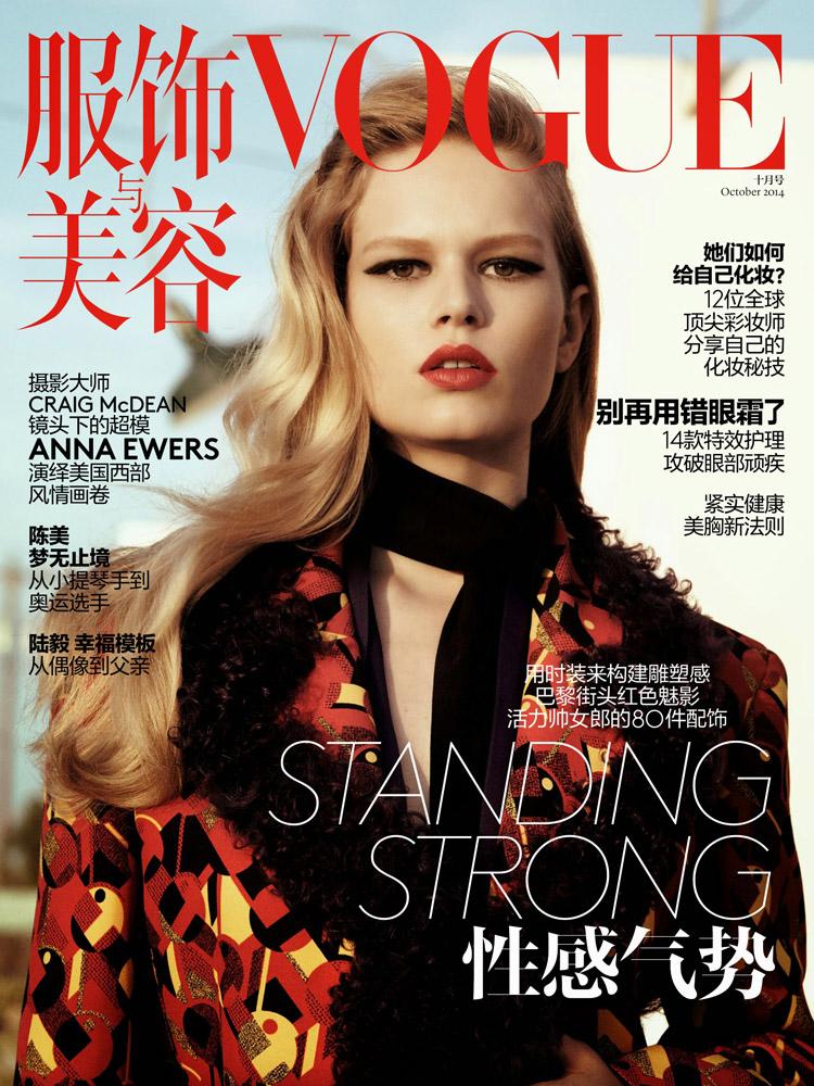 Анна Эверс (Anna Ewers) в журнале Vogue China (10 фото)