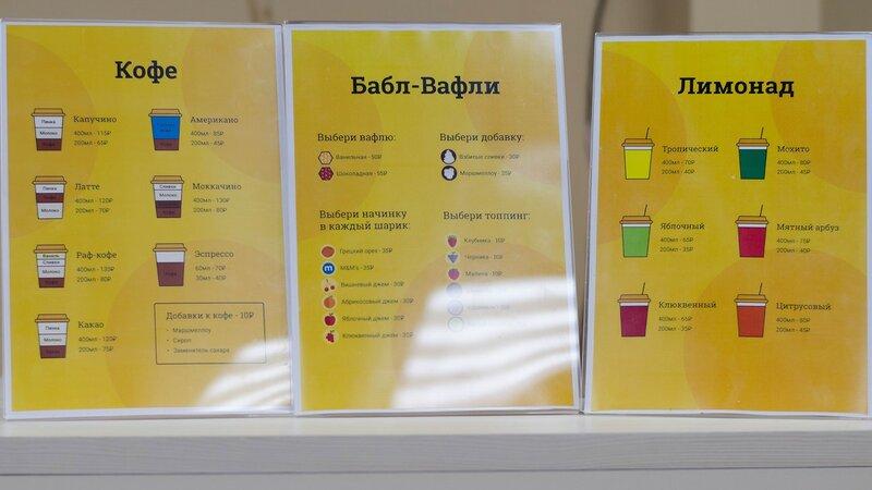 Бабл-вафли, Кофе, Лимонад