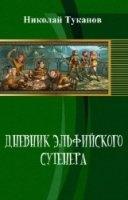 Книга Дневник эльфийского сутенера