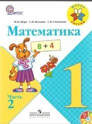 Книга Математика, 1 класс, Часть 2, Моро М.И., Волкова С.И., Степанова С.В., 2015