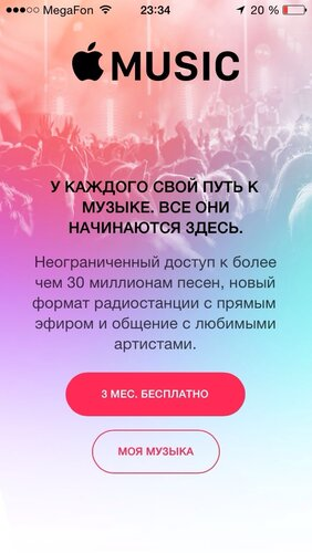 +как включить apple music