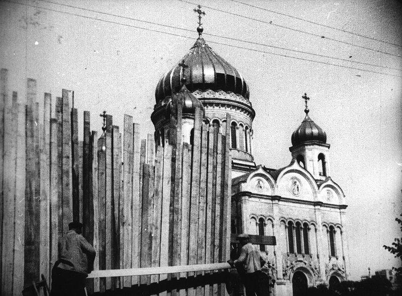 Подготовка к сносу Храма Христа Спасителя