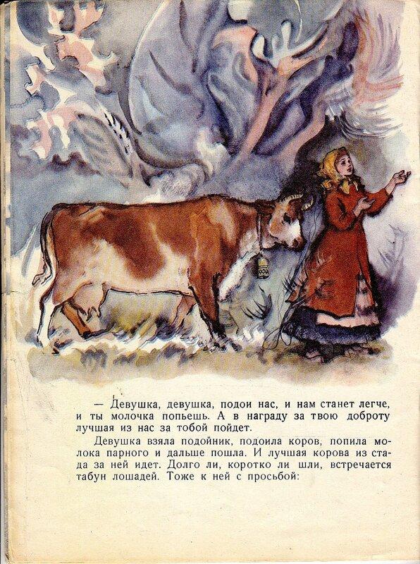 Пряхи у проруби, 1972