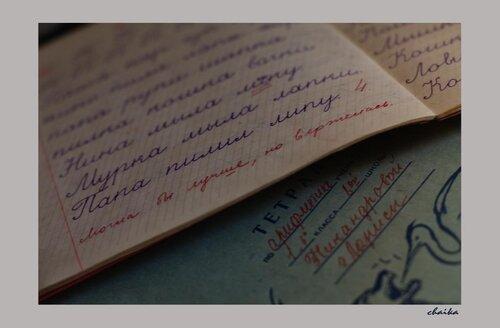 ...а Лара писала буквы...