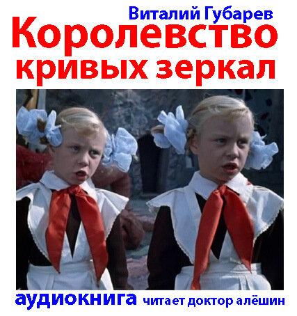 Королевство кривых зеркал Губарев аудиокнига