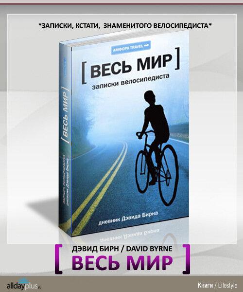Travel серия. Весь Мир Дэвида Бирна - книга музыканта и велосипедиста