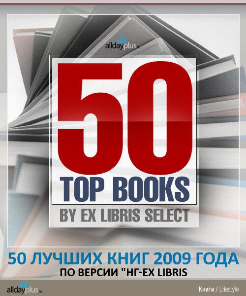 50 лучших книг ушедшего года (выбор Ex Libris)