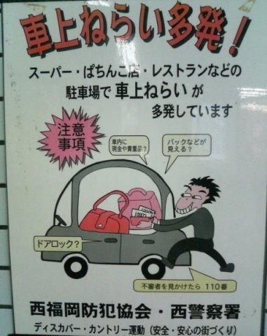японские воры