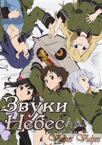Звуки Небес / Sora no Oto / Sounds of the Skies [TV] [1-12 из 12][RUS(ext), JAP+SUB][2010 г., драма, музыкальный, HDTVRip] [720p] [Любительская]