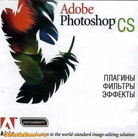 Фильтры и эффекты для Adobe PhotoShop