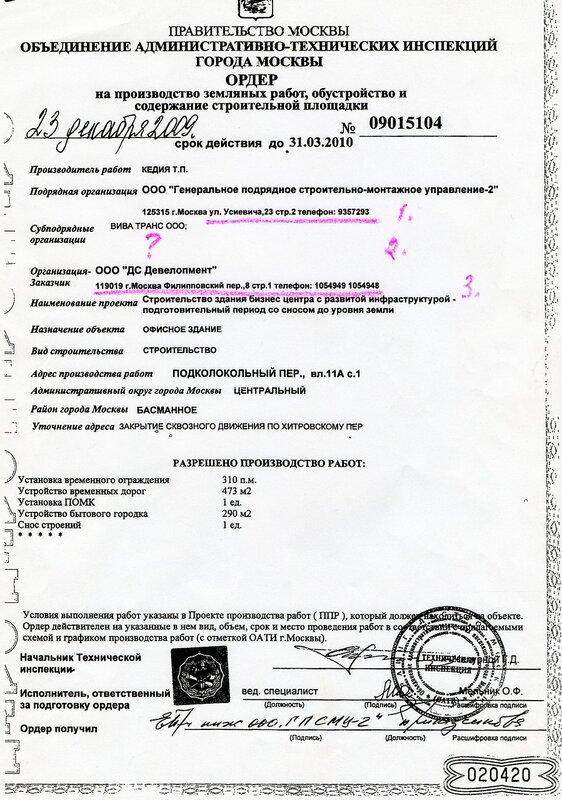 Незаконный снос Техникума на Хитровской площади. Репортаж 5 января. Хитровка объявила SOS!!!!!!
