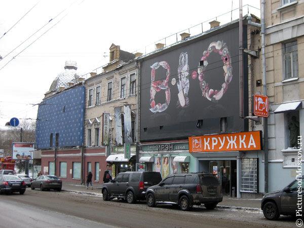 Фото: реклама на Остоженке.