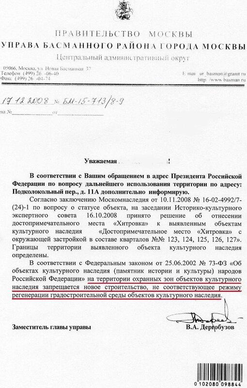 Письма из Управы Басманного района по вопросу строительства Бизнесцентра на Хитровке.