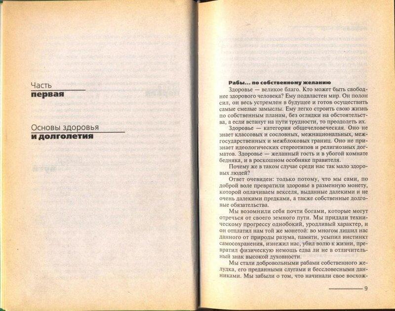 Жить не болея. Галина Шаталова. (3)