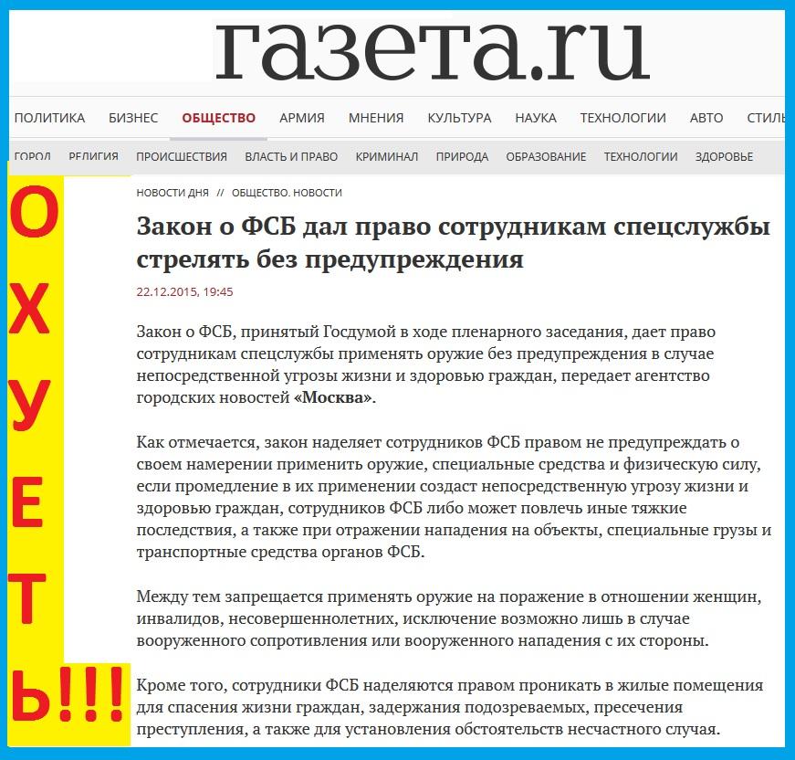 Закон, позволяющий КГБ стрелять в демонстрантов и т.п без предупреждения
