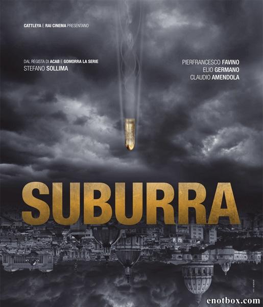 Субурра / Suburra (2015/WEBRip)