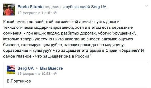 Фитюнин_Портников.jpg
